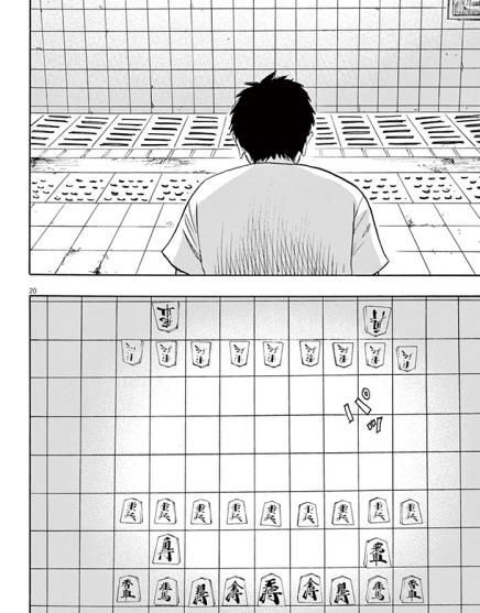 リボーンの棋士005.png
