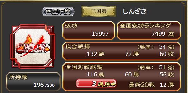 大戦170130.png