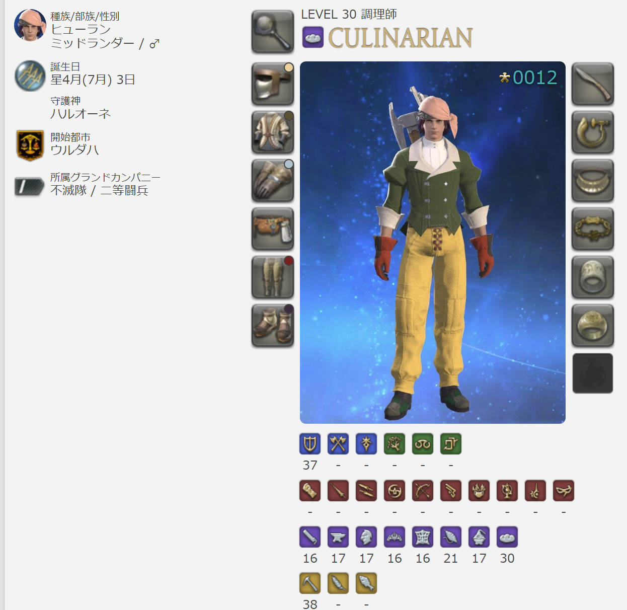 FF14_190315.png