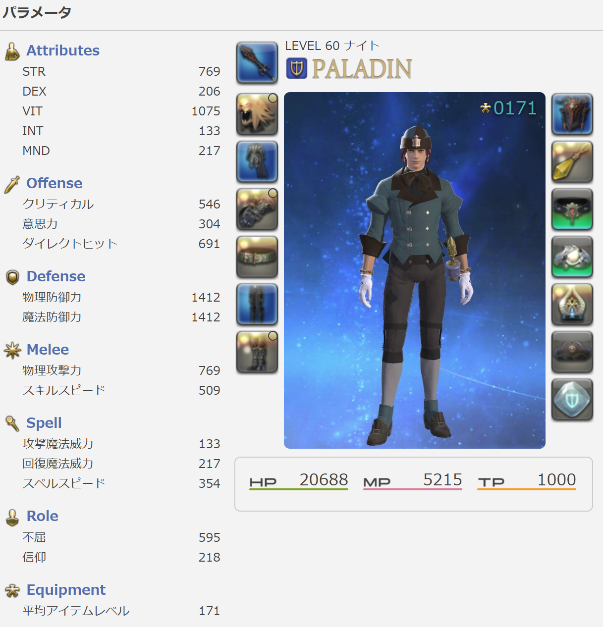 FF14_190429.png
