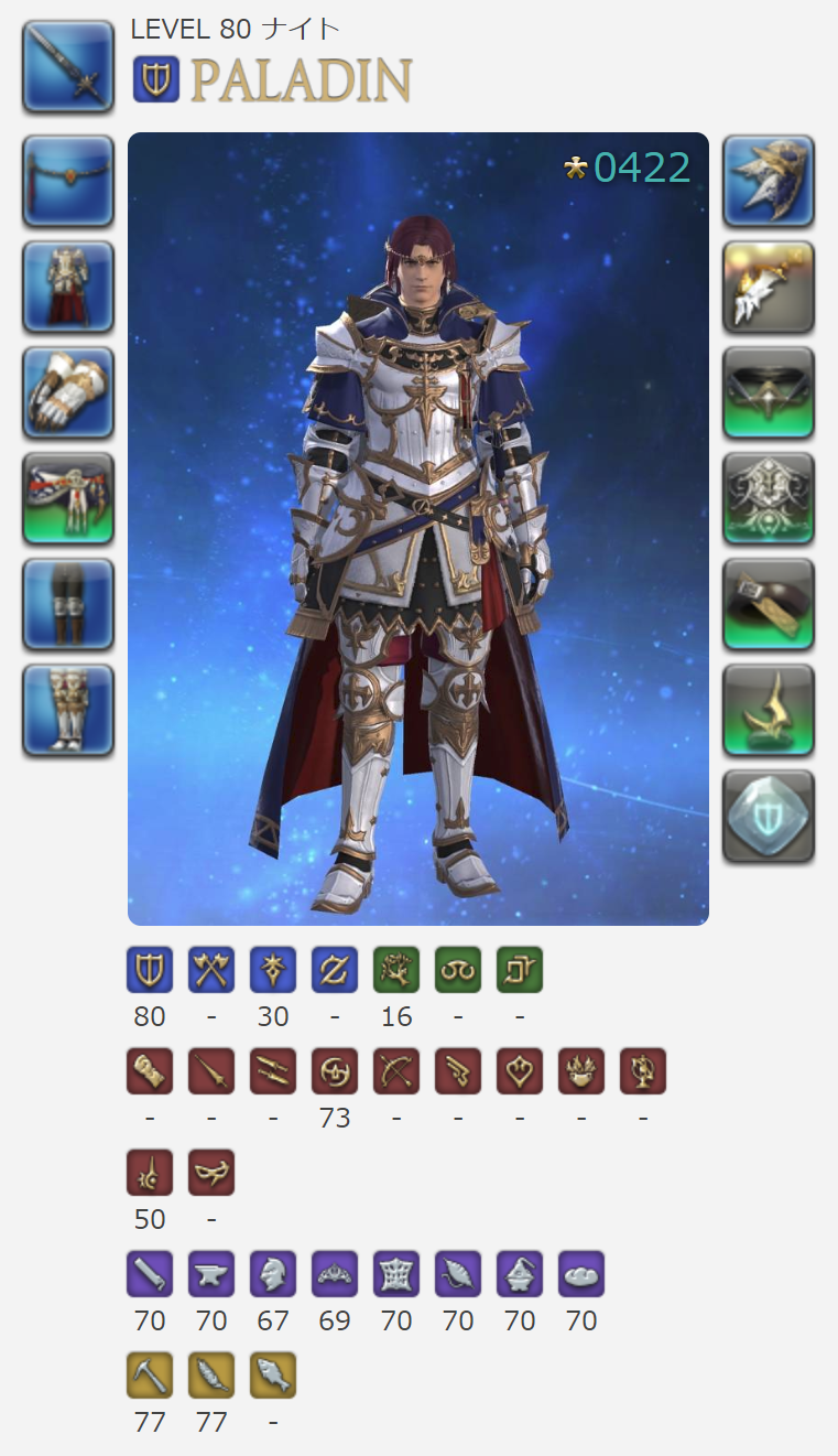 ff14_0712.png