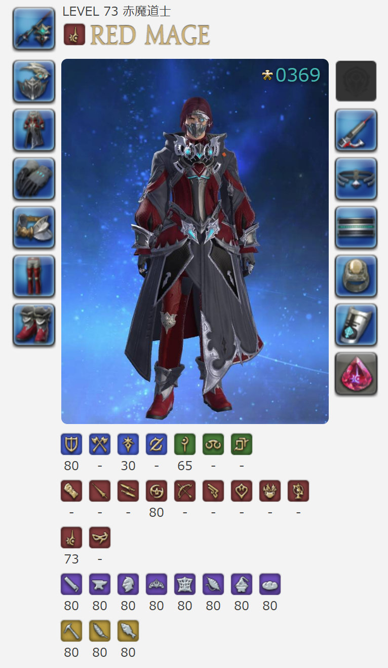 ff14_1010_02.png